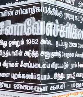 india- china border issues bjp poster madurai