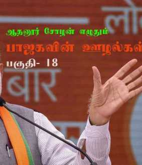 athanur chozhan bjp  a to z part 18