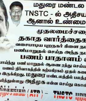 'DMK is strong in Madurai region!' - Anna union  AIADMK weakness in poster!