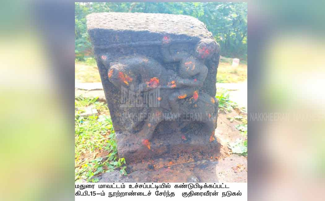Horseman Inscription discovery in Madurai!