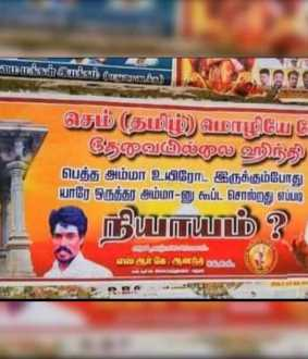 we don't need hindi poster at madurai