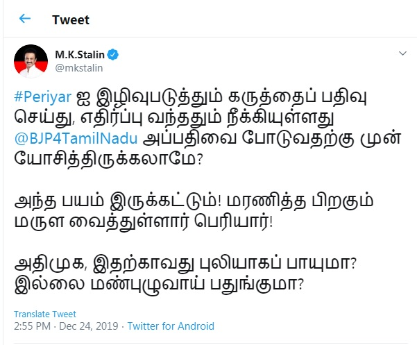periyar related tweet bjp party dmk mk stalin reply tweet