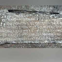 The message of the 13th century AD inscription ..!
