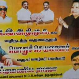 Administrator who put up a banner for Sasikala fired from AIADMK!