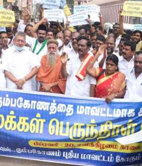kumbakonam district needed peoples and all political parties rally