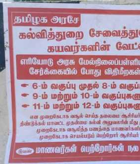 Government school that collected money from students! Public with posters !!