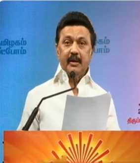tiruppur dmk meeting mk stalin speech