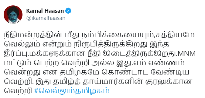 kamalhaasan tweet about high court order to close tasmac