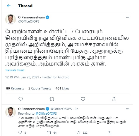perarivalan release issue deputy cm tweet tn govt opinion
