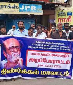 'Rajini should come to politics' - Fans struggle peacefully with poster !!