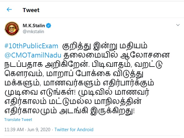 10th public exam dmk party mk stalin tweet