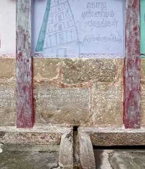 new Inscription in thiruvannamalai