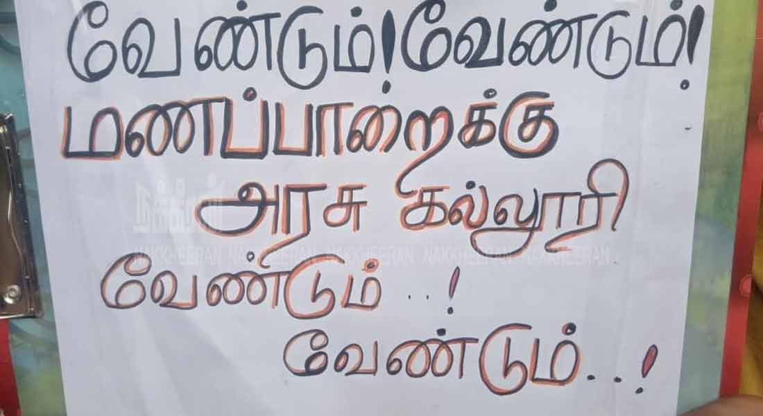 We needs a government college ... Trendy slogans ...!
