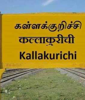 kallakurichi shop owner issue