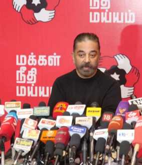 makkal needhi maiam party General Committee meeting
