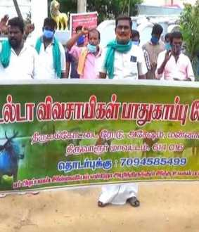 Farmers struggle against to new bill in Thiruvarur!