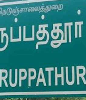 Tirupattur District collector gave rules and regulations for assembly election
