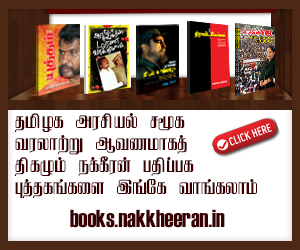 books.nakkheeran.in
