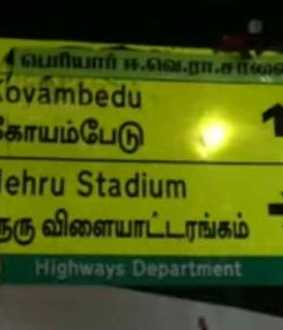 Renamed as 'EVR Periyar Road' again!
