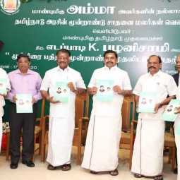 tn cm palanisamy three year achievement book and cd released