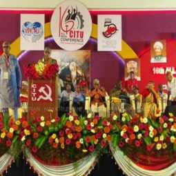 CITU 16th All India Conference begins in Chennai