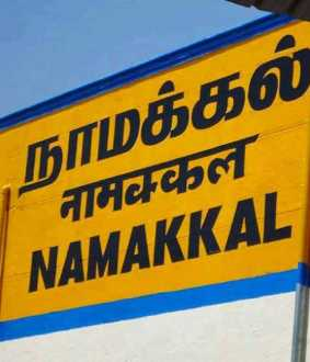 namakkal district two govt officers suspented