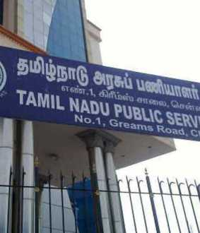 Group 1 exam  Adjournment... TNPSC Notification