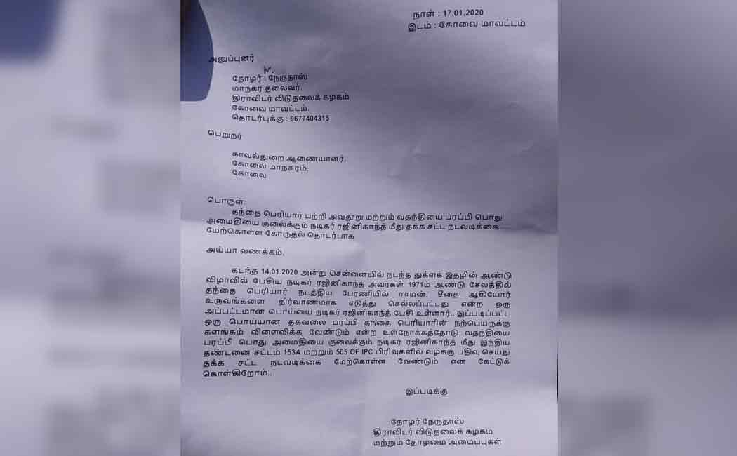 dravidian group files complaint on rajinikanth over his statement about periyar