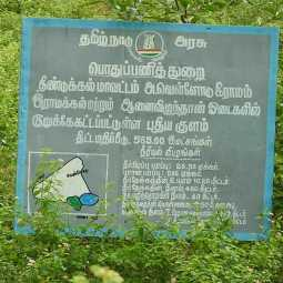dmk party  Officials who have forgotten the reservoir dindigul district farmers