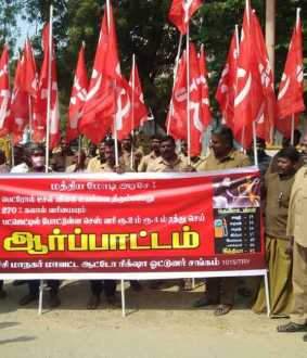 price hike on petrol and diesel  citu struggle on trichy