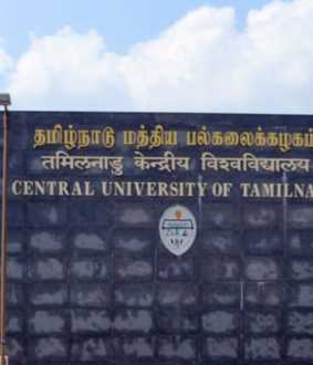 tiruvarur district, central university of tamilnadu entrance exam students