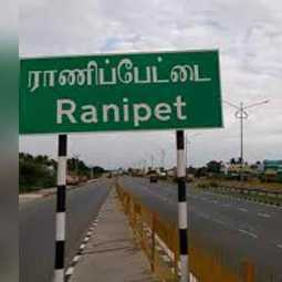 Don't fall within my range ... Ranipettai district