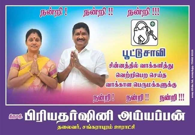 high court madurai branch order sivagangai karaikudi local body election