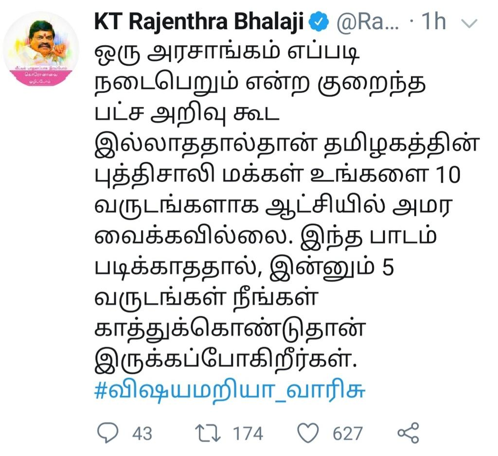 People are smart .. we have to wait 5 more years! KT Rajendrapalaji's tweet against DMK!