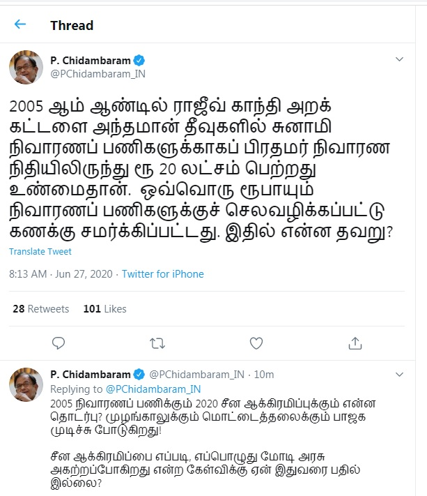 congress senior leader and former union minister chidambaram tweet