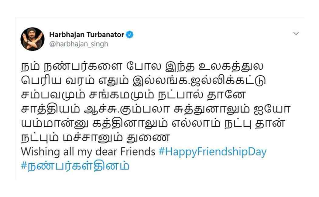 harbajan singh wishes for friendship day