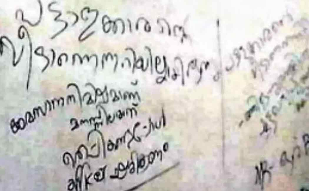 kerala thief apology note on retired colonel house