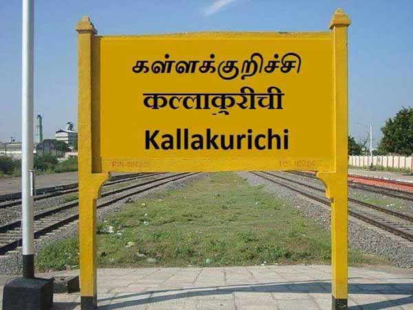 kallakurichi district