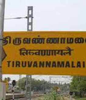 incident in thiruvannamalai