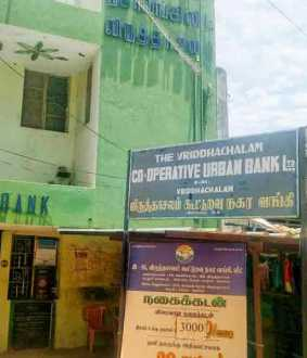 Vriddhachalam Co-operative Bank.. Excitement over investigation into directors!