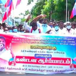 VCK in thiruvarur for uttarpradesh issue