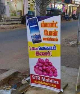 buy smart phone get one kg onion thanjavur district pattukkottai mobile shop