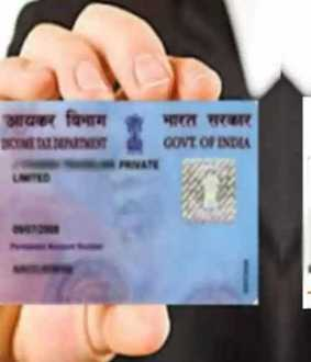 how to link aadhar and pan card
