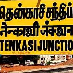 Chennai incident 3 surrender tenkasi