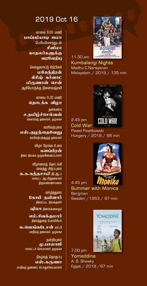 THIRUVANNAMALAI CINEMA FESTIVAL 22 MOVIES RS 1000 PAY ONLY