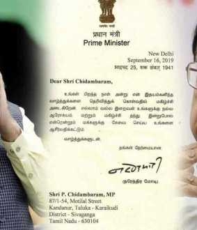 chidambarams answer to modis birthday wish letter