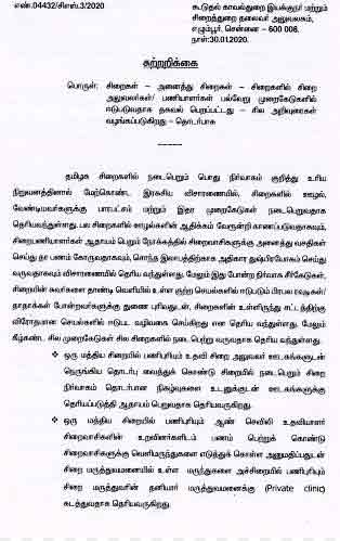 How would the prisoners be like this? Circular for Tamil jails!