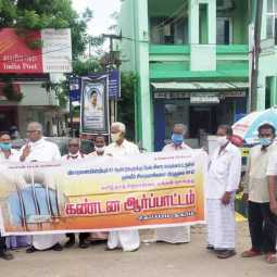 Protest on behalf of the Minority People's Welfare Committee in Chidambaram