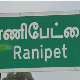 ranipet district police vehicles peoples money transfer