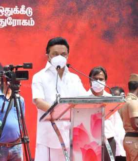 DMK Raj Bhavan 7.5% Reservation for medical education